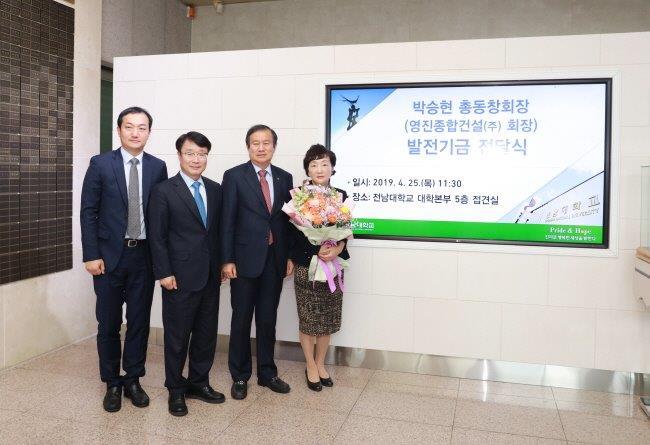 발전기금을 전달한 박승현 회장 가족과 정병석 총장
